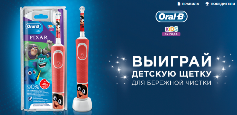 Выиграйте зубную щетку Oral-B Kids за регистрацию на P&G до 30 сентября 2020 года