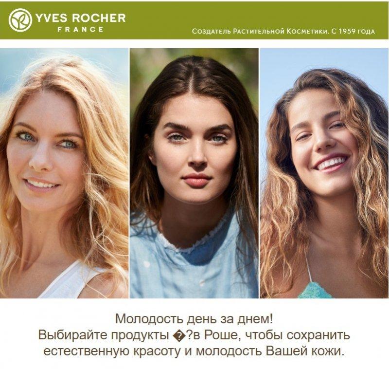 Листовка Yves Rocher «Молодость» до 16 августа 2020 года