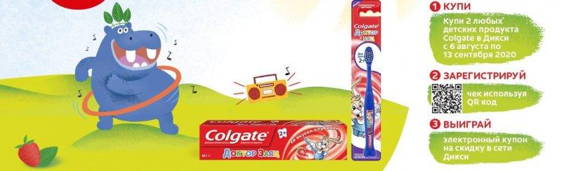 Призы за покупку детской линейки «Colgate» в Дикси до 13 сентября 2020 года