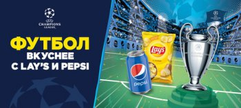Призы в конкурсе «Футбол вкуснее с Lay's&Pepsi» до 23 августа 2020 года