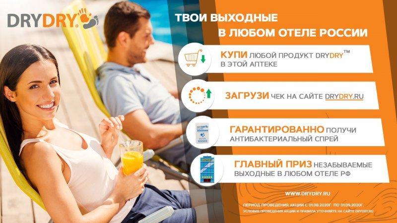Призы за покупку DRYDRY в аптеках Эркофарм до 31 августа 2020 года