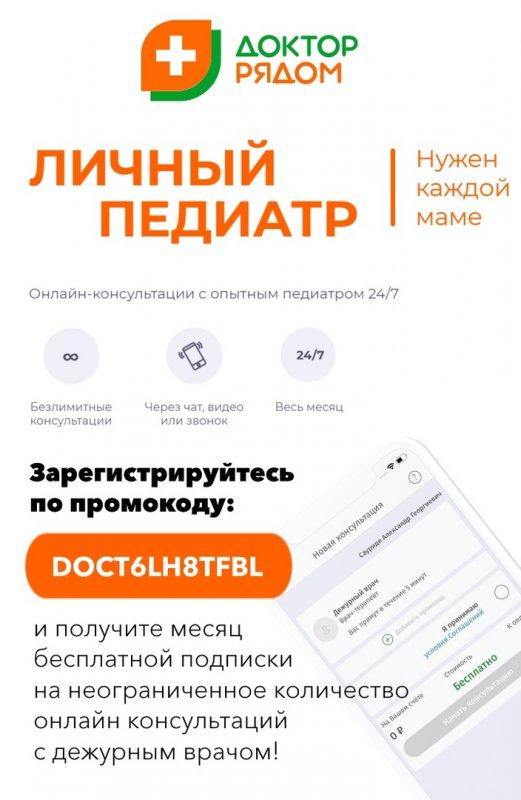 Месяц бесплатной подписки на неограниченное количество онлайн консультаций с дежурным врачом.