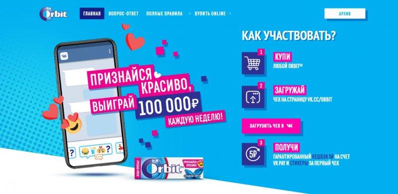 Стикеры VK и кешбэк за покупку Orbit с 10 августа по 4 октября 2020 года