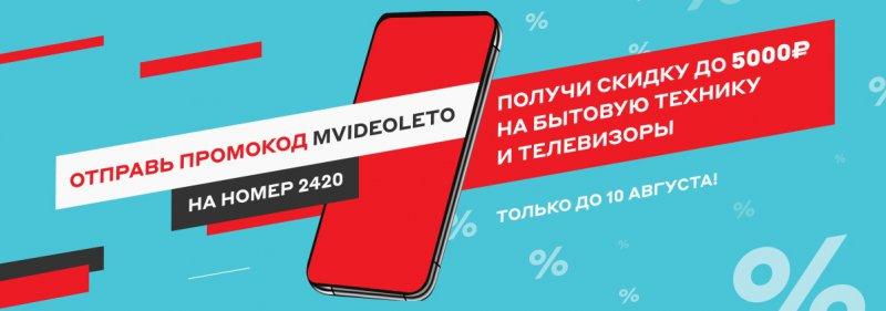 Промокоды на скидку до 5000 рублей по СМС в М.Видео с 7 по 11 августа 2020 года