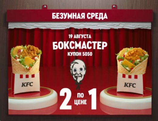 Два Боксмастера по цене одного в KFC по промокоду 19 августа 2020 года