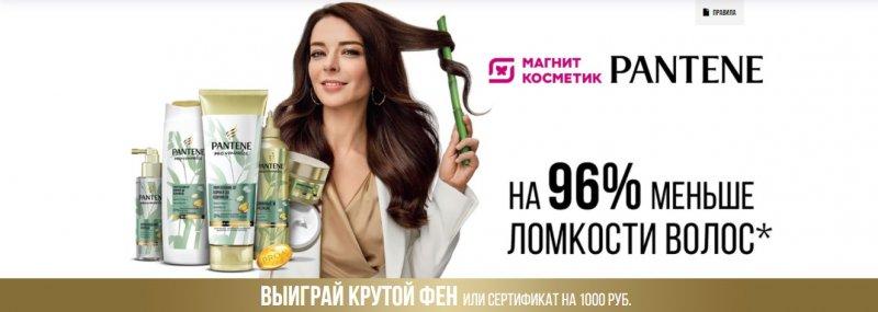 Призы за покупку Pantene в Магнит Косметик с 26 августа по 22 сентября 2020 года