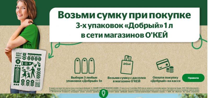 Сумка в подарок за покупку сока «Добрый» в ОКЕЙ до 9 сентября 2020 года