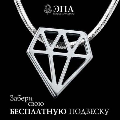 Серебряная подвеска бесплатно от «ЭПЛ. Якутские бриллианты» до 15 сентября 2020 года