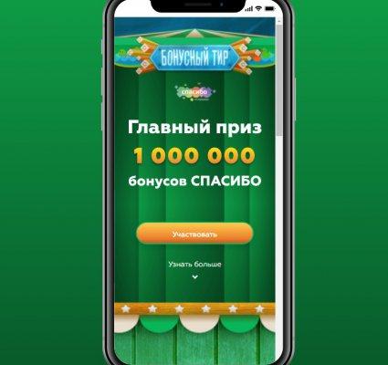 Игра «Бонусный тир» от Сбербанка до 30 ноября 2020 года