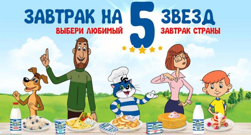 Призы за покупку Простоквашино до 25 сентября 2020 года