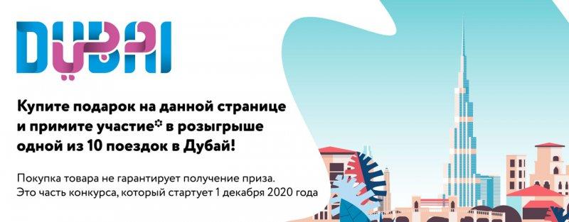 Акция Детский мир: «ЗагадайДубай2021»