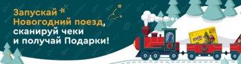 Акция Mars: «Поезд с подарками Mars»