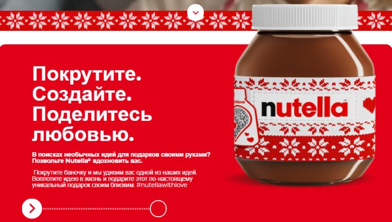 Выиграйте свитер в фотоконкурсе от Nutella до 31 декабря 2020 года