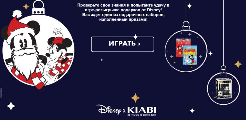 Конкурс с призами от Kiabi до 7 января 2021 года