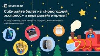 Акция Вконтакте: «Новогодний Экспресс»