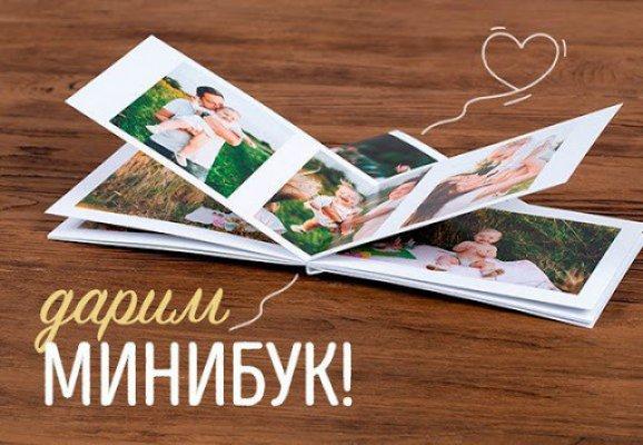 Фотокнига минибук 18х13 бесплатно в NetPrint до 31 марта 2021 года