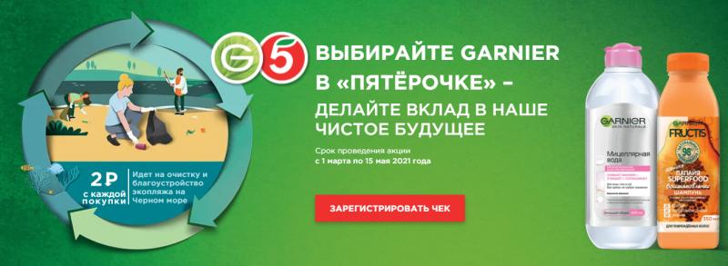 Призы за покупку Garnier в Пятёрочке до 15 мая 2021 года