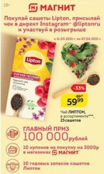 Призы за покупку сашетов Lipton в Магните с 11 марта по 7 апреля 2021 года