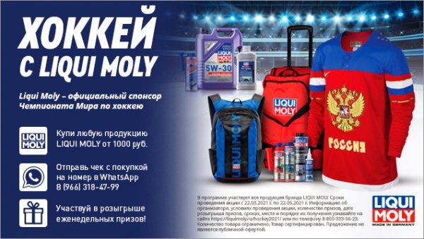 Купите продукцию Liqui Moly и выиграйте призы до 22 мая 2021 года