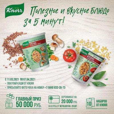 Акция Knorr и Магнит: «Knorr x Magnit»