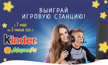 Акция Kinder Surprise и Мария-Ра: «Выиграй игровую станцию от Kinderи Мария-Ра»