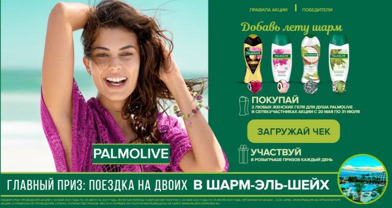 Призы за покупку Palmolive с 20 мая по 31 июля 2021 года