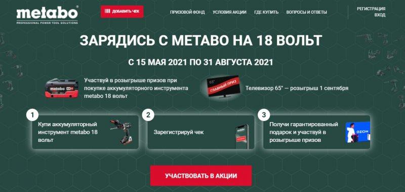 Призы за покупку аккумуляторного инструмента Metabo до 31 августа 2021 года