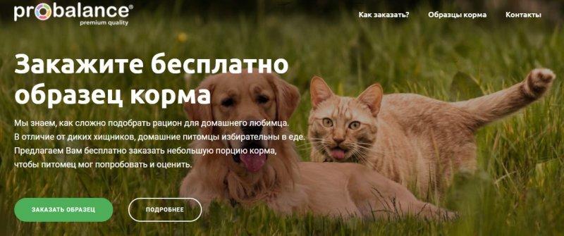 Бесплатный образец корма для кошки или собаки ProBalance по почте
